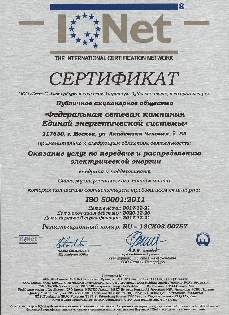 Кто внедрил исо 50001 руспромгрупп сертификация
