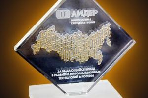 ОАО «ФСК ЕЭС» признано лучшим в энергетической отрасли в сфере IT-технологий