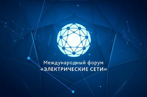ФСК ЕЭС приняла участие в международном форуме «Электрические сети – 2018»