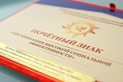 ФСК ЕЭС отмечена наградой за высокую социальную эффективность