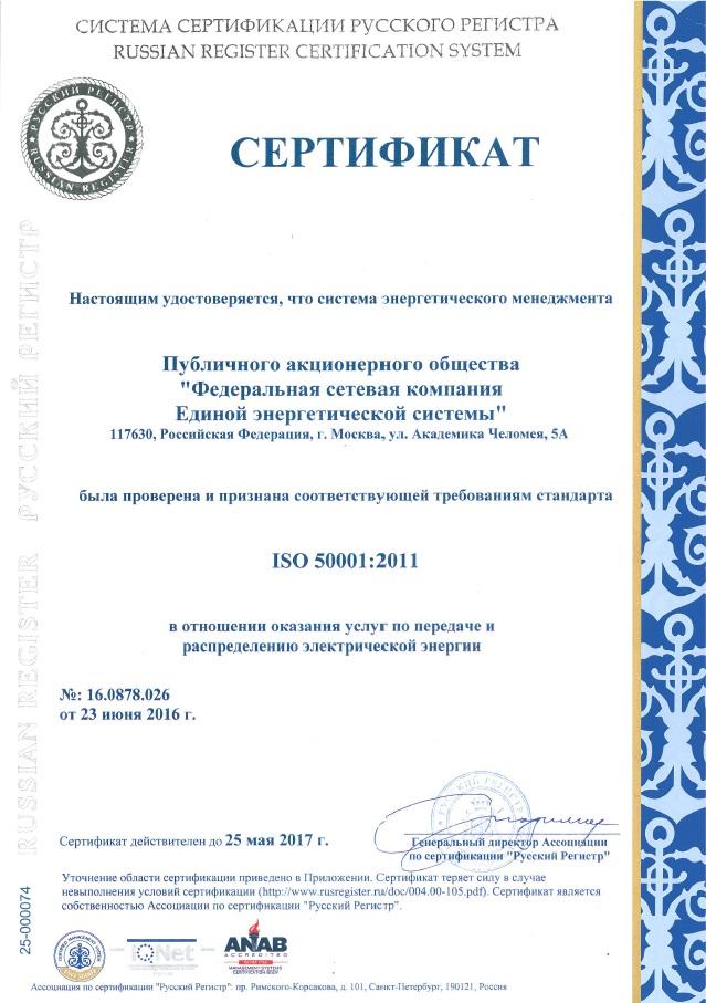 Iso 50001 2017 pdf скачать